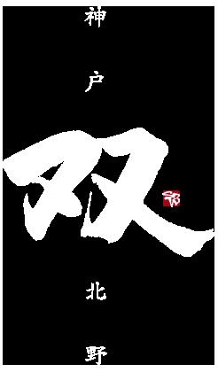 神戸北野 双